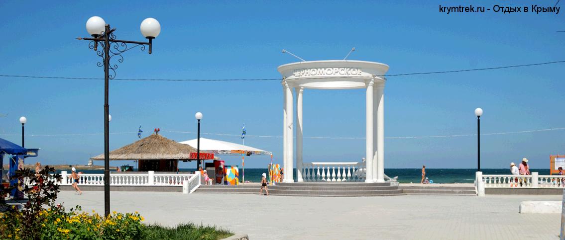 Набережная в Черноморском