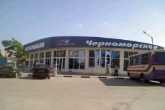 Автовокзал в п. Черноморское