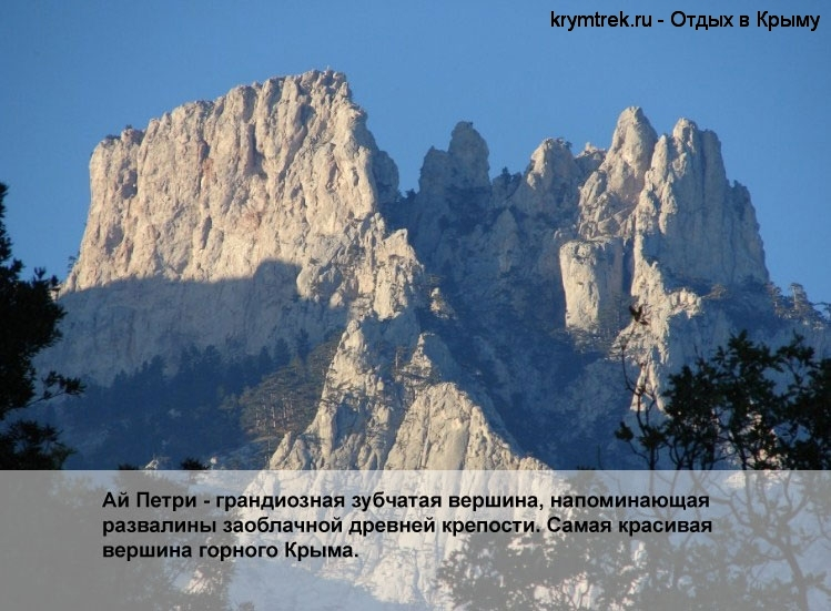 Ай Петри - грандиозная зубчатая вершина, напоминающая развалины заоблачной древней крепости. Самая красивая вершина горного Крыма.