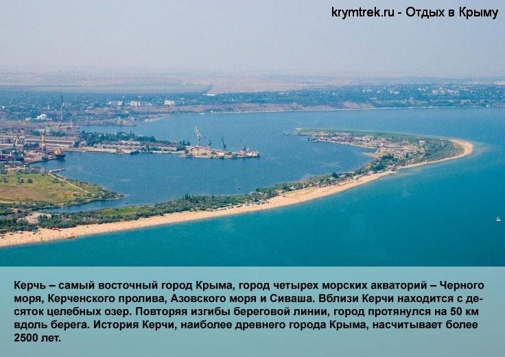 Керчь – самый восточный город Крыма, город четырех морских акваторий – Черного моря, Керченского пролива, Азовского моря и Сиваша. Вблизи Керчи находится с десяток целебных озер. Повторяя изгибы береговой линии, город протянулся на 50 км вдоль берега. История Керчи, наиболее древнего города Крыма, насчитывает более 2500 лет.