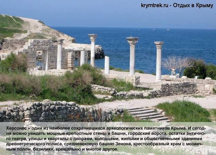 Херсонес – один из наиболее сохранившихся археологических памятников Крыма. И сегодня можно увидеть мощные крепостные стены и башни, городские ворота, остатки античного театра, улицы и кварталы с дворами, колодцами, жилыми и общественными зданиями древнегреческого полиса, средневековую башню Зенона, крестообразный храм с мозаичным полом, базилики, крещальню и многое другое.