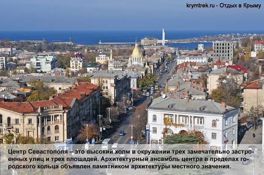 Центр Севастополя – это высокий холм в окружении трех замечательно застроенных улиц и трех площадей. Архитектурный ансамбль центра в пределах городского кольца объявлен памятником архитектуры местного значения.