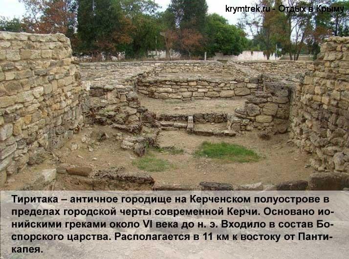 Тиритака – античное городище на Керченском полуострове в пределах городской черты современной Керчи. Основано ионийскими греками около VI века до н. э. Входило в состав Боспорского царства. Располагается в 11 км к востоку от Пантикапея.