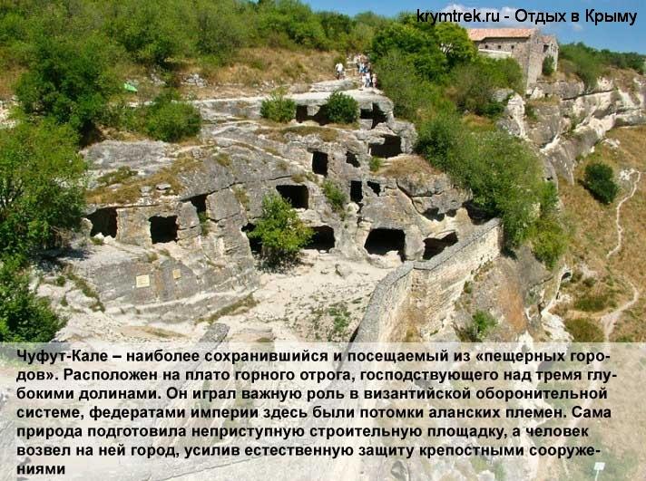 Чуфут-Кале – наиболее сохранившийся и посещаемый из «пещерных городов». Расположен на плато горного отрога, господствующего над тремя глубокими долинами. Он играл важную роль в византийской оборонительной системе, федератами империи здесь были потомки аланских племен. Сама природа подготовила неприступную строительную площадку, а человек возвел на ней город, усилив естественную защиту крепостными сооружениями