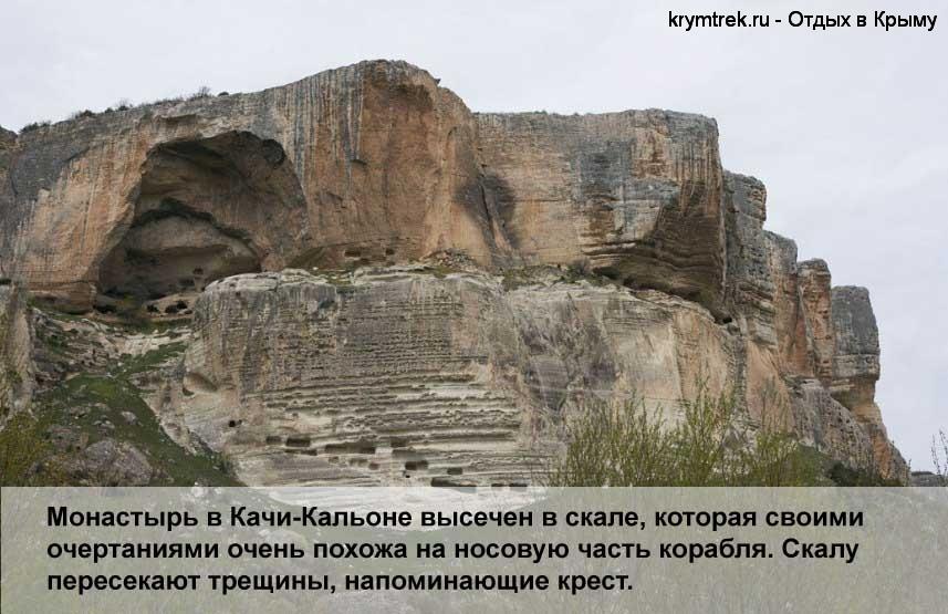 Монастырь в Качи-Кальоне высечен в скале, которая своими очертаниями очень похожа на носовую часть корабля. Скалу пересекают трещины, напоминающие крест.