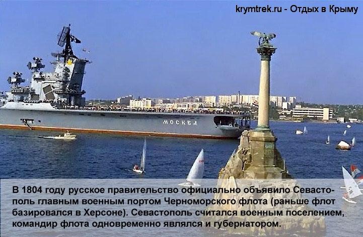 В 1804 году русское правительство официально объявило Севастополь главным военным портом Черноморского флота (раньше флот базировался в Херсоне). Севастополь считался военным поселением, командир флота одновременно являлся и губернатором.