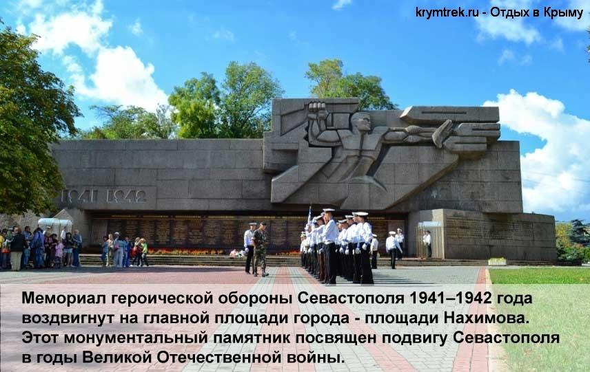 Мемориал героической обороны Севастополя 1941–1942 года воздвигнут на главной площади города - площади Нахимова. Этот монументальный памятник посвящен подвигу Севастополя в годы Великой Отечественной войны.
