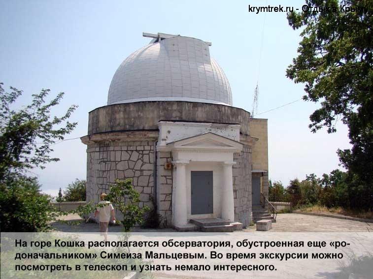 На горе Кошка располагается обсерватория, обустроенная еще «родоначальником» Симеиза Мальцевым. Во время экскурсии можно посмотреть в телескоп и узнать немало интересного.