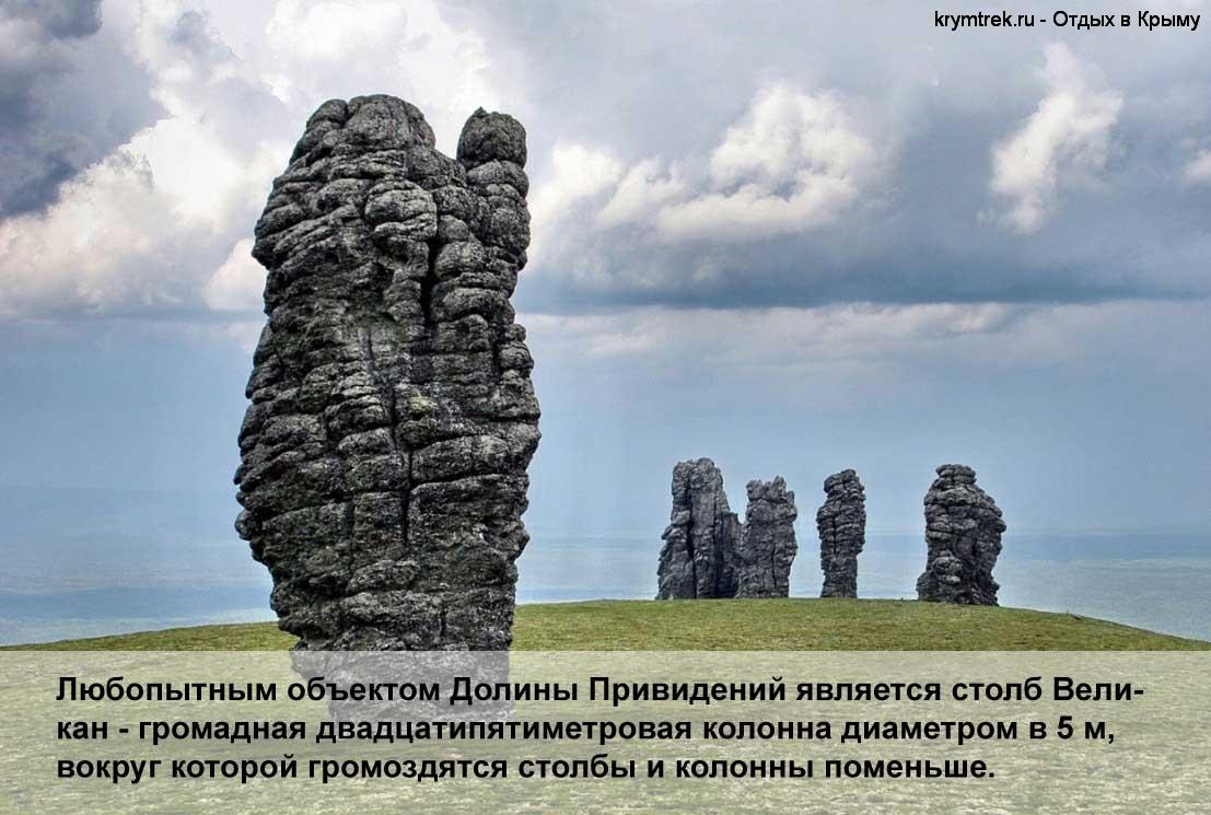 Любопытным объектом Долины Привидений является столб Великан - громадная двадцатипятиметровая колонна диаметром в 5 м, вокруг которой громоздятся столбы и колонны поменьше.