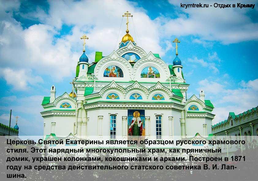 Церковь Святой Екатерины является образцом русского храмового стиля. Этот нарядный многокупольный храм, как пряничный домик, украшен колонками, кокошниками и арками. Построен в 1871 году на средства действительного статского советника В. И. Лапшина.