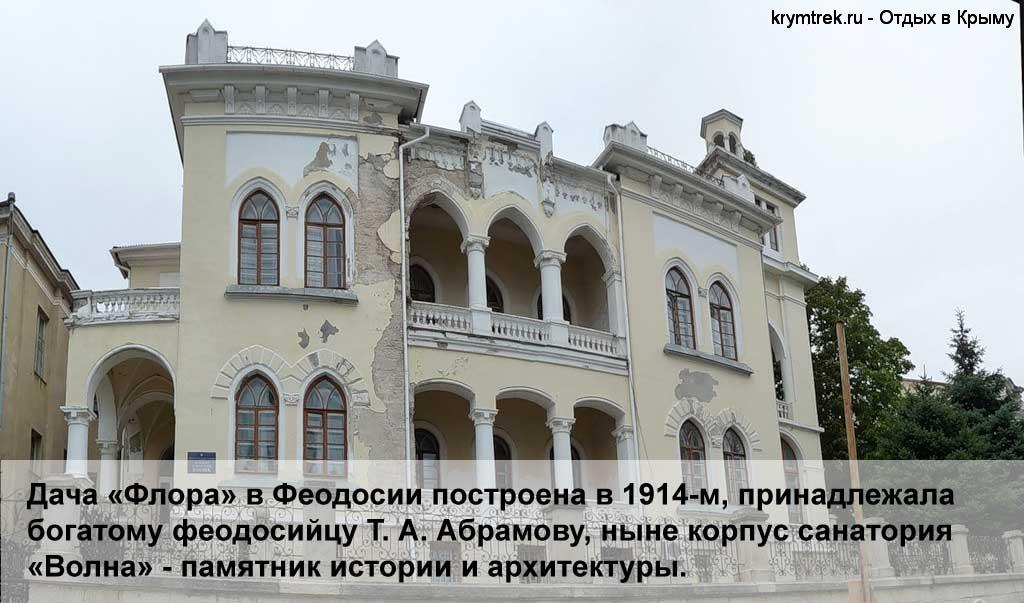 Дача «Флора» в Феодосии построена в 1914-м, принадлежала богатому феодосийцу Т. А. Абрамову, ныне корпус санатория «Волна» - памятник истории и архитектуры.