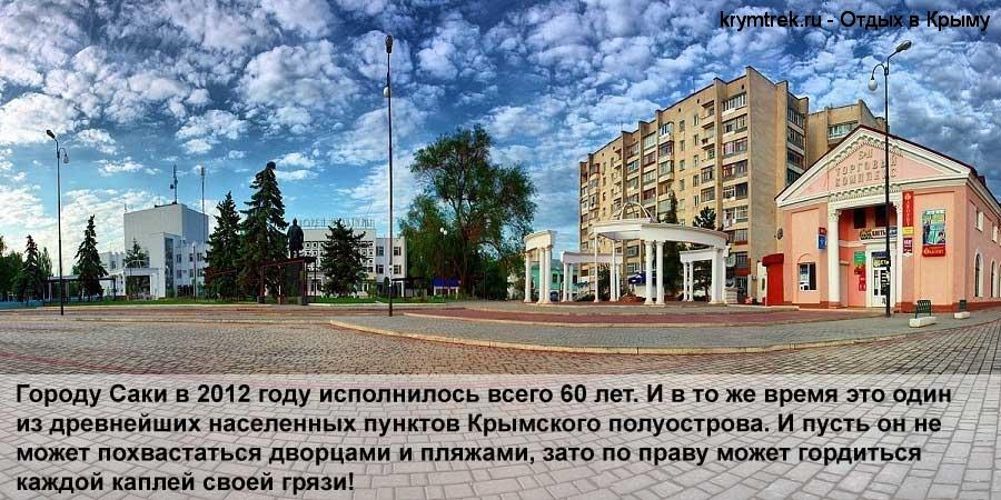 Городу Саки в 2012 году исполнилось всего 60 лет. И в то же время это один из древнейших населенных пунктов Крымского полуострова. И пусть он не может похвастаться дворцами и пляжами, зато по праву может гордиться каждой каплей своей грязи!