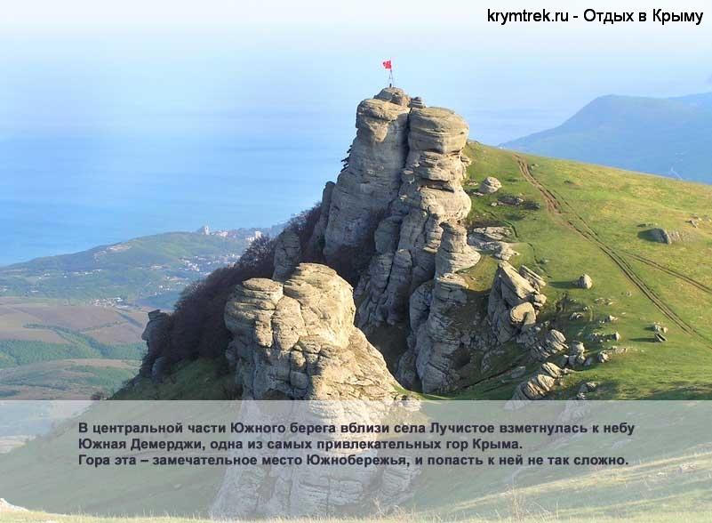В центральной части Южного берега вблизи села Лучистое взметнулась к небу Южная Демерджи, одна из самых привлекательных гор Крыма. Гора эта – замечательное место Южнобережья, и попасть к ней не так сложно.