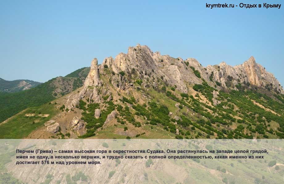 Перчем (Грива) – самая высокая гора в окрестностях Судака. Она растянулась на западе целой грядой, имея не одну, а несколько вершин, и трудно сказать с полной определенностью, какая именно из них достигает 576 м над уровнем моря.