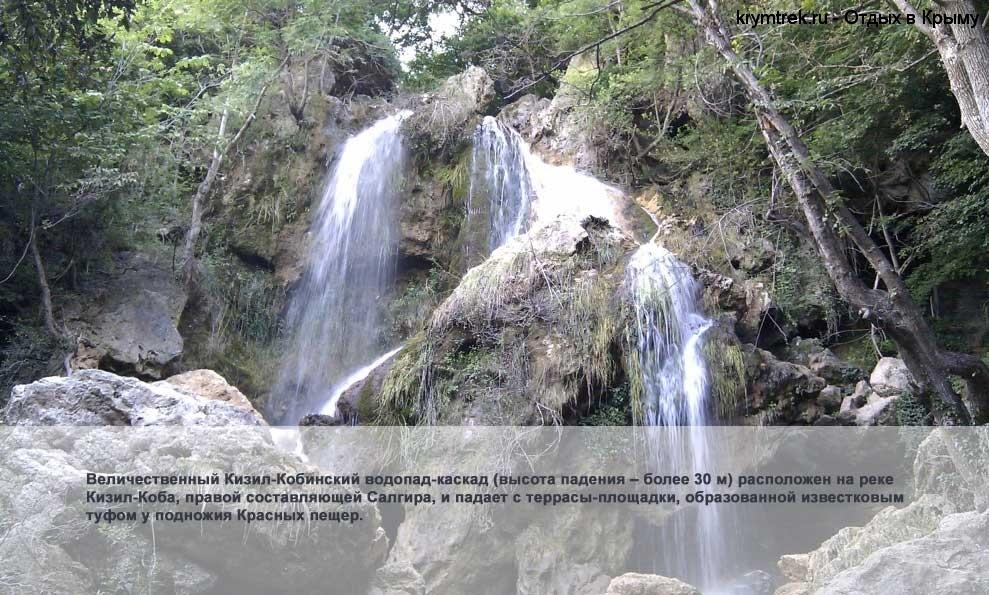 Величественный Кизил-Кобинский водопад-каскад (высота падения – более 30 м) расположен на реке Кизил-Коба, правой составляющей Салгира, и падает с террасы-площадки, образованной известковым туфом у подножия Красных пещер.