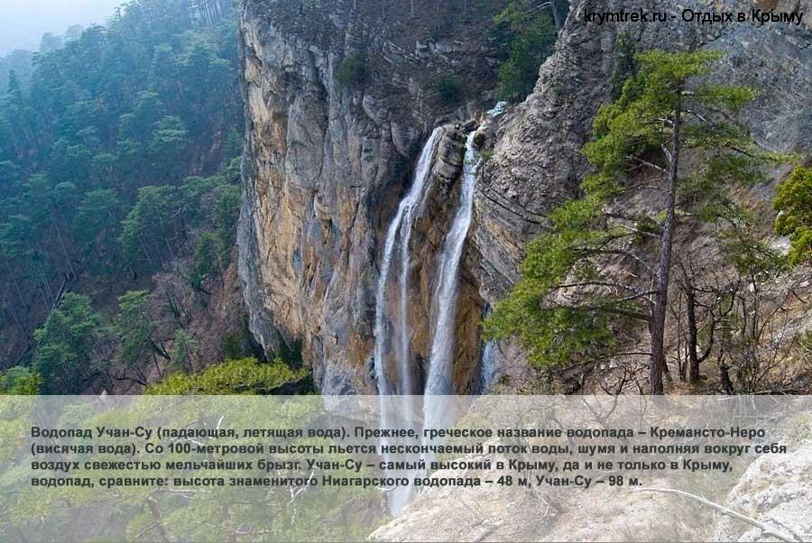 Водопад Учан-Су (падающая, летящая вода). Прежнее, греческое название водопада – Кремансто-Неро (висячая вода). Со 100-метровой высоты льется нескончаемый поток воды, шумя и наполняя вокруг себя воздух свежестью мельчайших брызг. Учан-Су – самый высокий в Крыму, да и не только в Крыму, водопад, сравните: высота знаменитого Ниагарского водопада – 48 м, Учан-Су – 98 м.