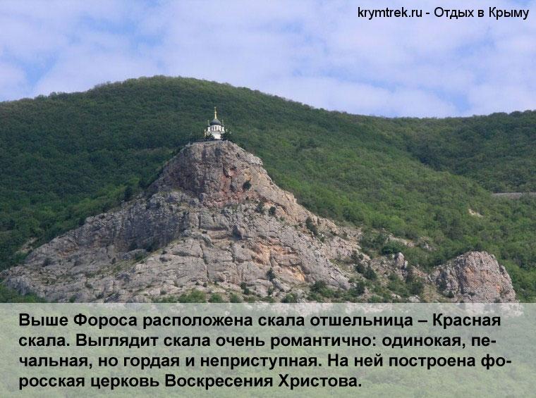 Выше Фороса расположена скала отшельница – Красная скала. Выглядит скала очень романтично: одинокая, печальная, но гордая и неприступная. На ней построена форосская церковь Воскресения Христова.