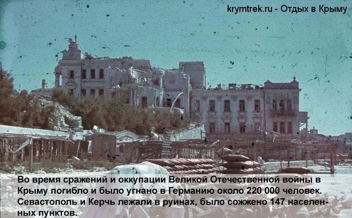 Во время сражений и оккупации Великой Отечественной войны в Крыму погибло и было угнано в Германию около 220 000 человек. Севастополь и Керчь лежали в руинах, было сожжено 147 населенных пунктов.