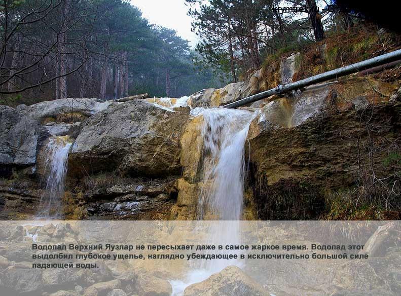 Водопад Верхний Яузлар не пересыхает даже в самое жаркое время. Водопад этот выдолбил глубокое ущелье, наглядно убеждающее в исключительно большой силе падающей воды.