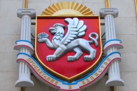 Крымский герб – древний символ власти