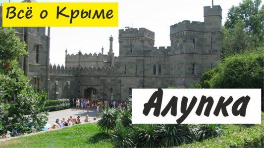 Алупка 2016. Крым Алупка.