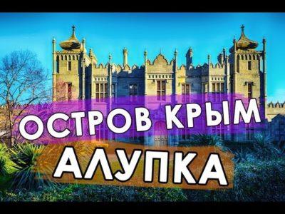 АЛУПКА Остров Крым