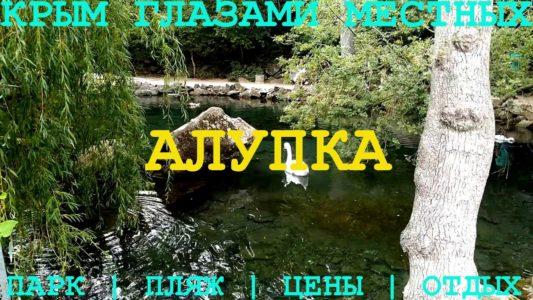 Алупка | Прогулка (цены, парк, озеро, пляж)