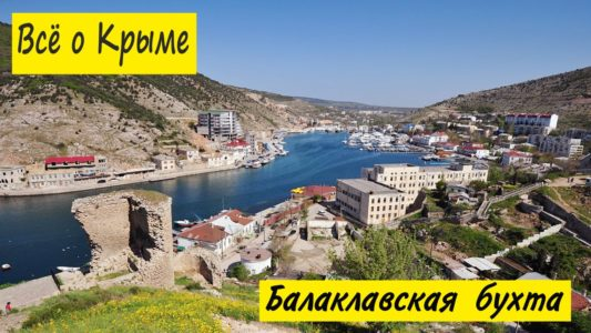 Балаклава. Балаклавская Бухта, морская экскурсия. Море, Крым.