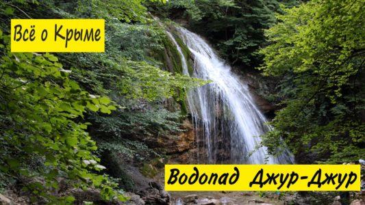 Джур-Джур. Водопад Джур-Джур, стоимость посещения, обзор самых красивых мест на водопаде.