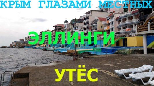 Эллинги | Утёс | ЮБК | Крым 2016