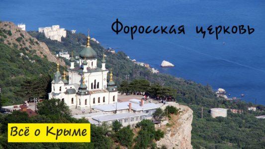 Форос Церковь Воскресения Христова. Форосская церковь, достопримечательности поселка Форос