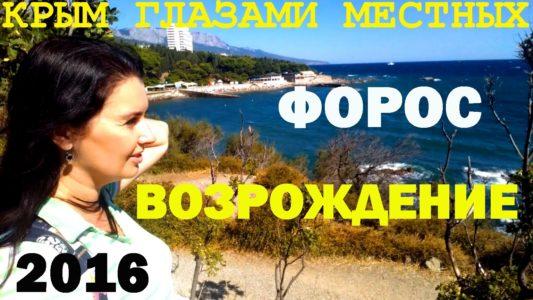 Форос | Возрождение | Крым 2016
