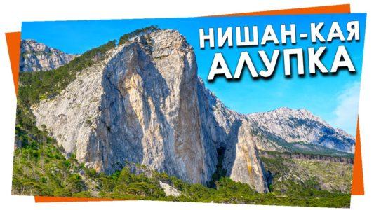 Гора Нишан-кая, Шаан-Кая, Ишан-Кая, Мишень Алупка
