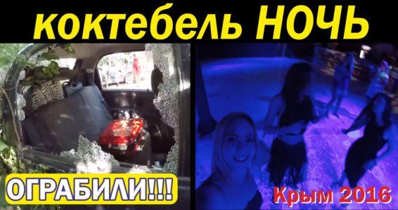 Коктебель НОЧЬ. Советы туристам. Крым 2016