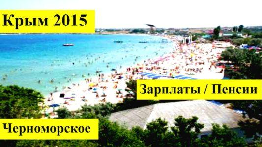 Крым ЧЕРНОМОРСКОЕ / Отдых в КРЫМУ / ЗАРПЛАТЫ В КРЫМУ