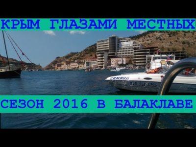 Крым лето 2016 | Справляется ли Балаклава с туристами?