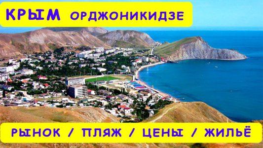 Крым Орджоникидзе / Пляж Рынок Жильё / ЛУЧШИЕ ЦЕНЫ НА ПИВО В КРЫМУ