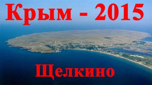 Крым Щелкино / Отдых в Крыму на Азовском море / Цены в Крыму 2015
