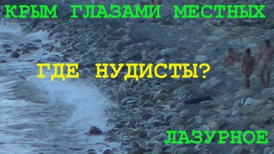 Лазурное | Алушта | Нудисты | Крым 2016