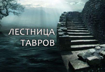 Лестница тавров в заповеднике Караул-Оба, Новый свет