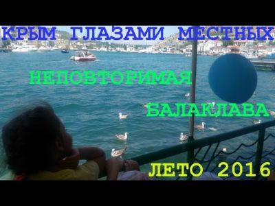 Летняя Балаклава 2016 | Много рыбы и катеров  | Жизнь кипит