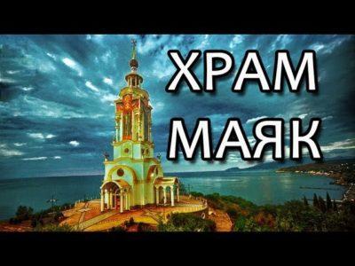 Малореченское: Храм-маяк святого Николая Чудотворца в Малоречке