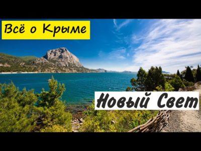 Новый свет. Крым