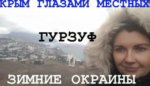 Окраины Гурзуфа | Зима 2016 ч1