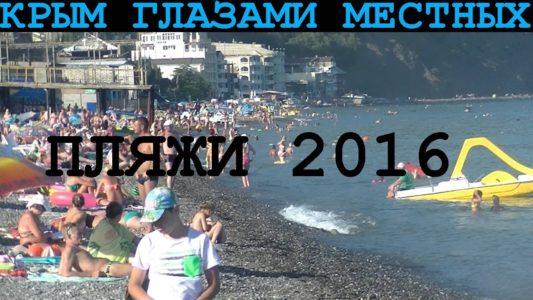 Пляж Рыбачье | Пляж Зеленогорье | Пляж Героевка в Керчи | Цены.Жилье
