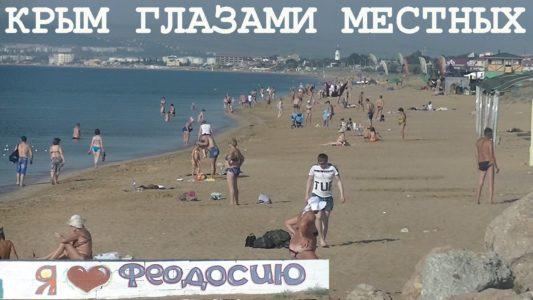 Пляжи | Приморский | Береговое | Феодосия | Крым 2016