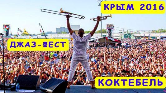 Проект Крым 2016 / КОКТЕБЕЛЬ / Джаз фестиваль