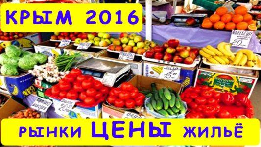 ПРОЕКТ КРЫМ 2016 / ОЛЕНЕВКА / ЦЕНЫ НА РЫНКЕ / ЦЕНЫ НА ЖИЛЬЁ