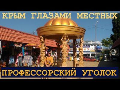 Провальный ли сезон 2016 в Крыму? Профессорский уголок | Алушта