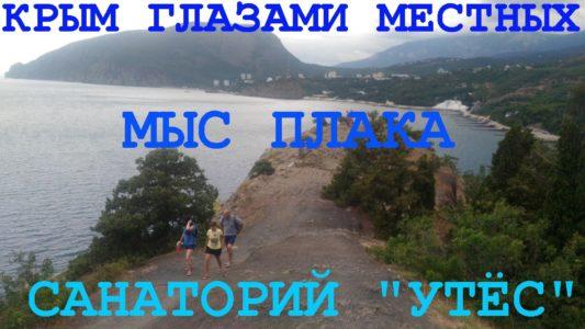 Санаторий Утёс | Мыс Плака | Дворец Гагариной | КРЫМ 2016